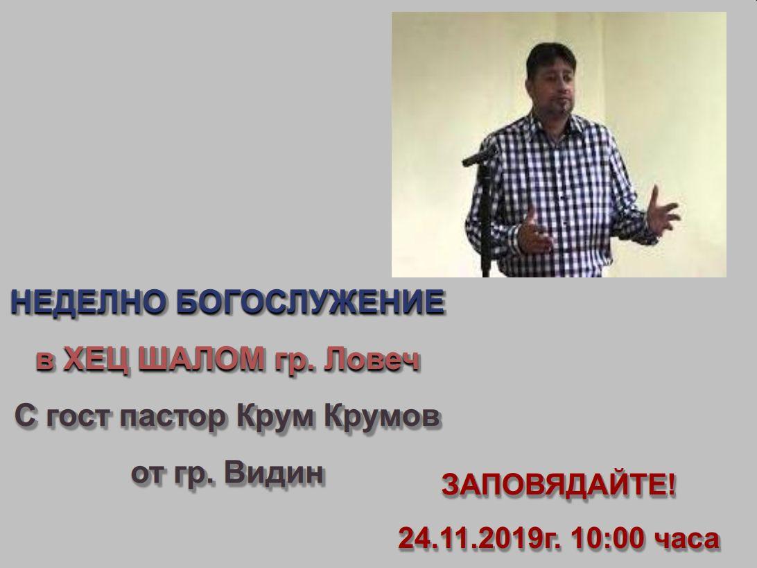 Pastor Krum 11.2019