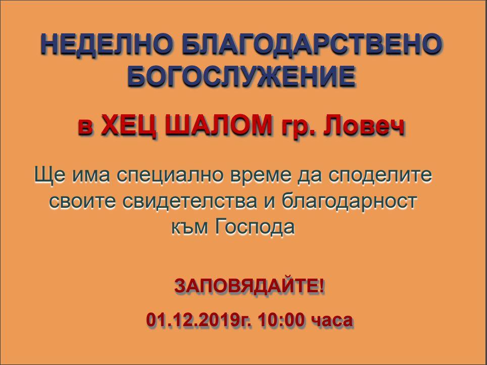 Shalom - 01.12.19