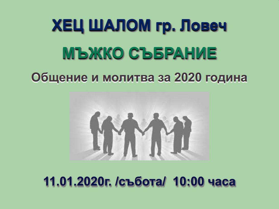 Shalom - mujko 01-2020