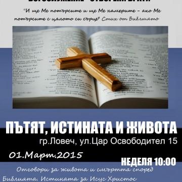 Библейски курсове и семинари
