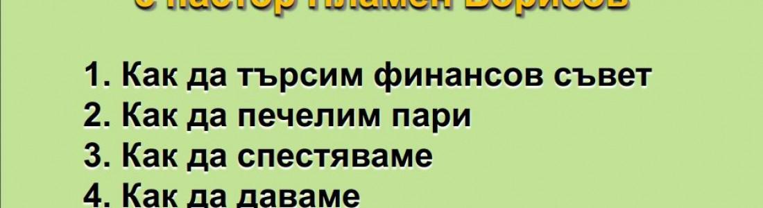 Семинар за финансова грамотност с п-р Пламен Борисов на 08.02.2020 г.