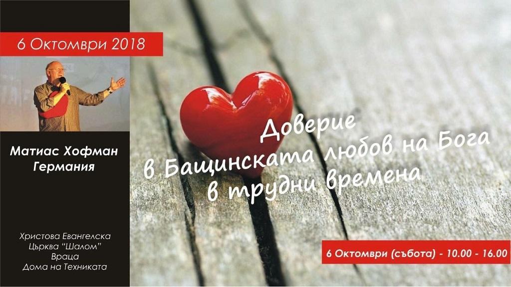 Shalom Vraca konference - 2018