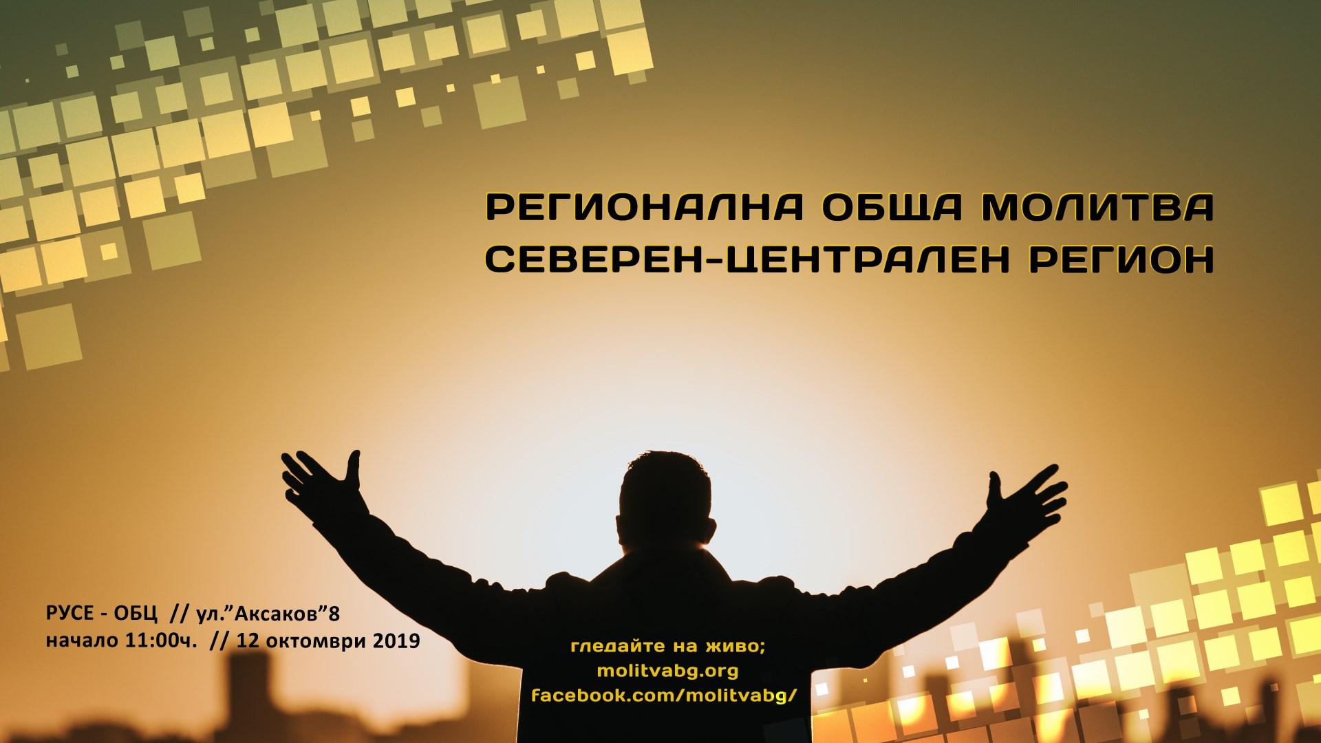 Molitva Ruse