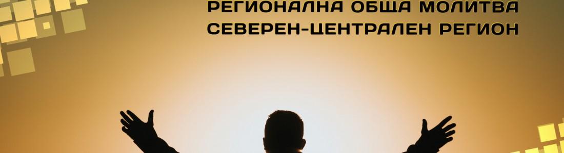 Обща регионална молитва за Северен централен регион 12 октомври 2019 г в гр. Русе