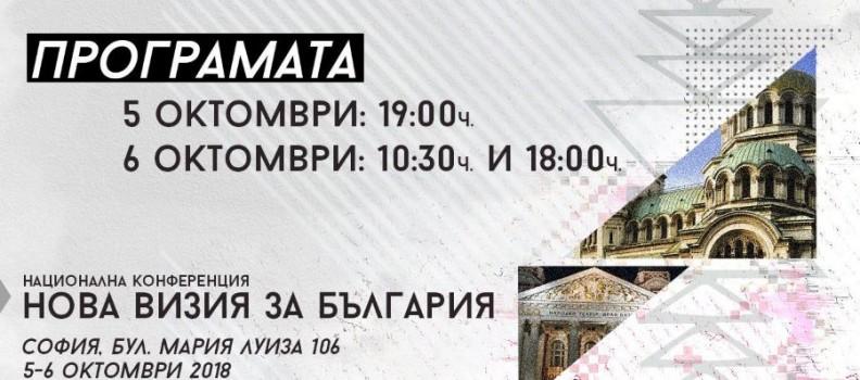 Национална конференция Нова Визия за България 2018 в гр. София