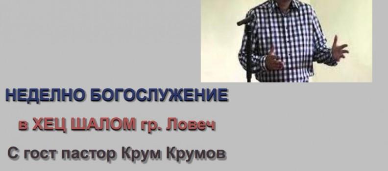 Неделно богуслужение с гост пастор Крум Крумов от Видин