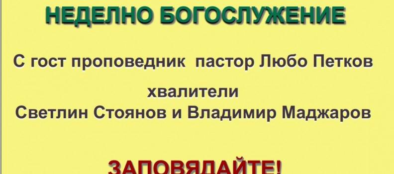 Неделно богуслужение с п-р Любо Петков, Светлин Стоянов и Владимир Маджаров на 26.01.2020 г.
