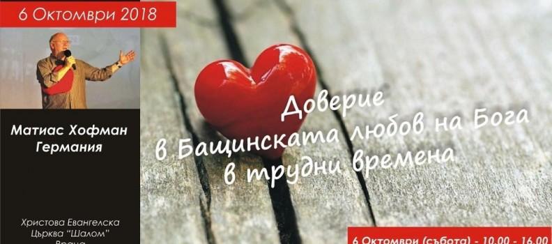 Конференция във Враца: Доверие в Божията бащинска любов в трудни времена